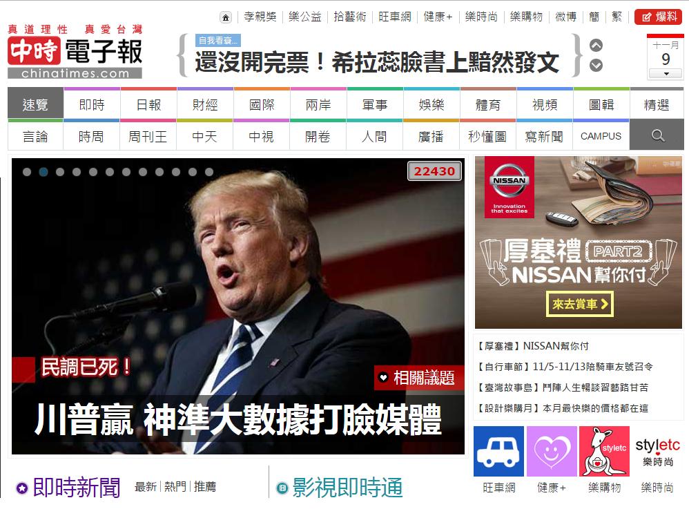 donald_trump_chinatimes